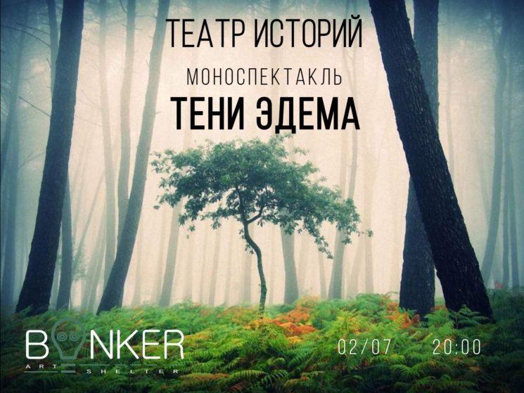 5793u15171_spektakl-teni-edema