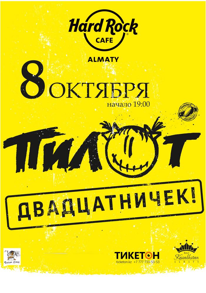 5795u10962_pilot-v-almaty