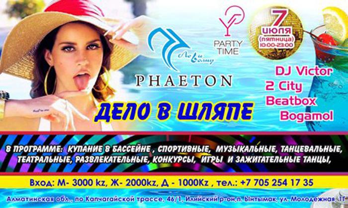 5922u10962_vecherinka-delo-v-shlyape