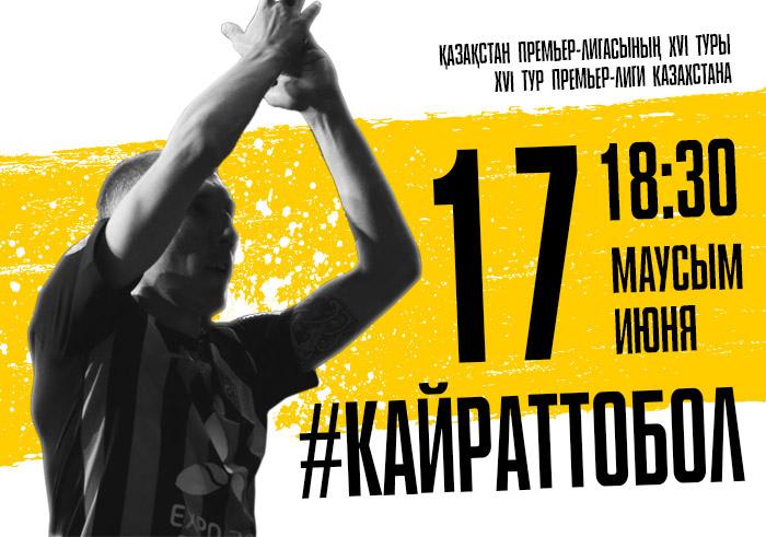 Футбол: Кайрат - Тобол