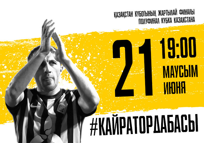 Футбол: Кайрат - Ордабасы