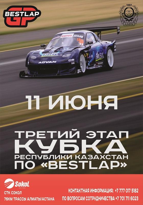 Третий этап кубка республики Казахстан по «Bestlap GP»