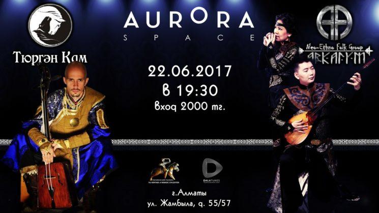 "Тюргэн Кам и Neo-Ethno-Folk group ""Arkaiym"" в Aurora Cafe"