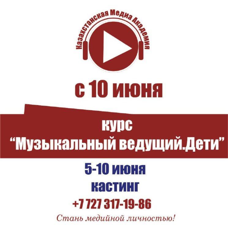 """Курс """"Музыкальный ведущий"""""""