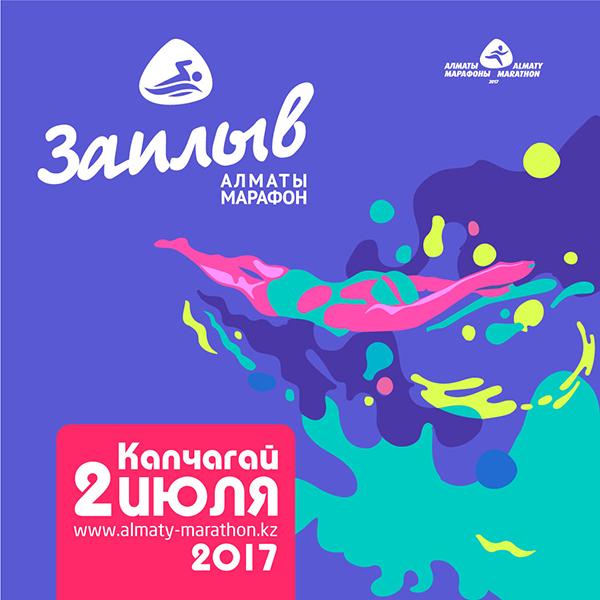 Заплыв Алматы марафона