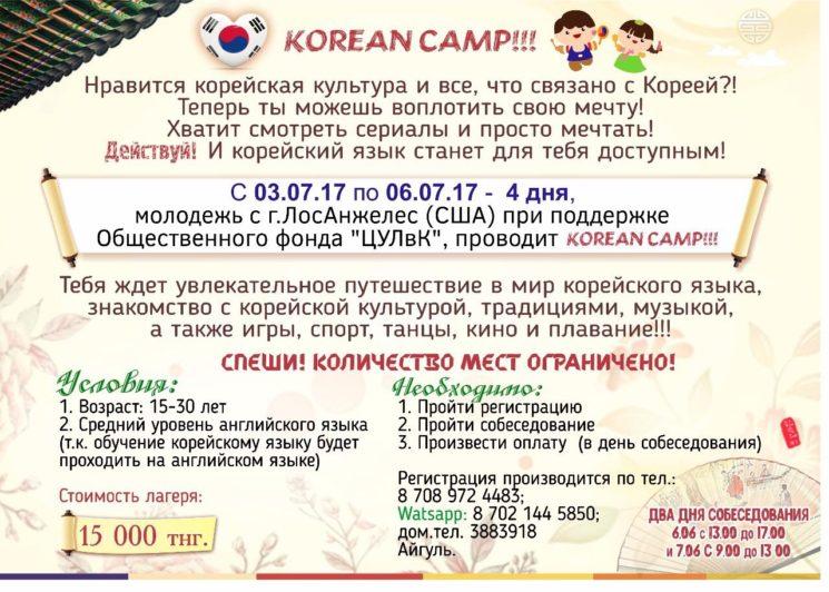 Korean Camp