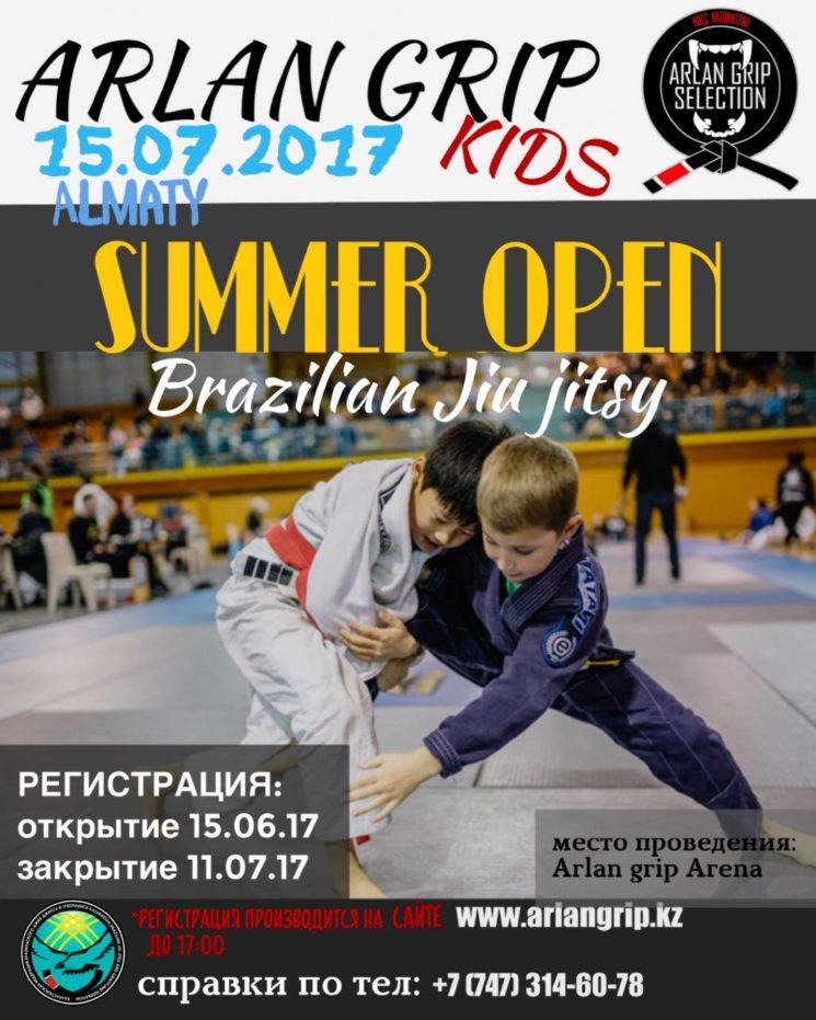 "Международный турнир ""ArlanGripSelection Kids"""
