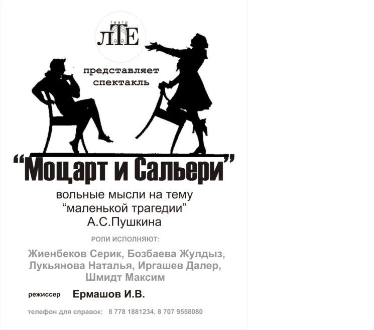 """Спектакль """"Моцарт и Сальери"""""""