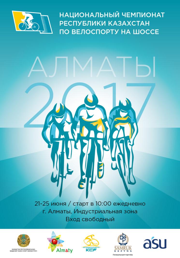 Национальный Чемпионат РК по Велоспорту на Шоссе