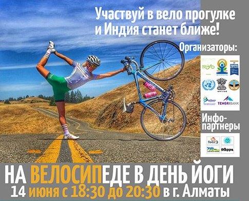 Вело-прогулка по Алматы в честь Всемирного Дня йоги
