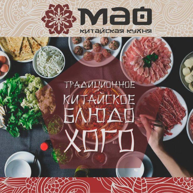"""Китайское блюдо Хого в ресторане """"МАО"""""""