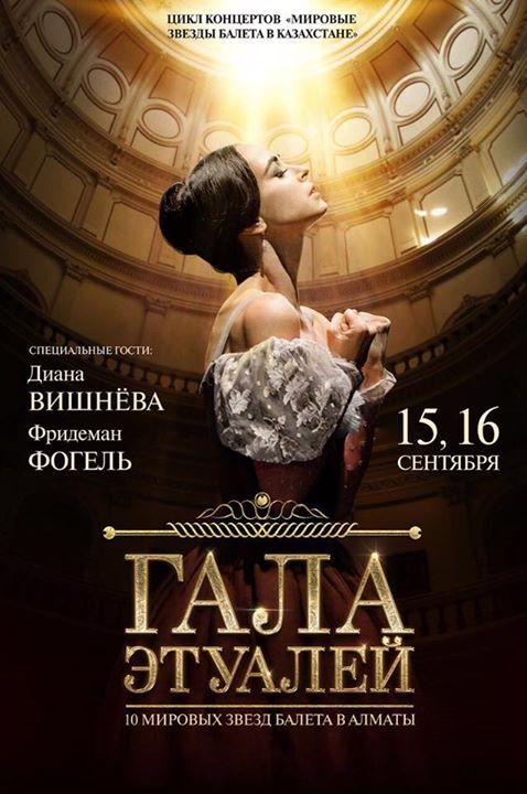 Гала Этуалей: Диана Вишнёва и иконы мирового балета