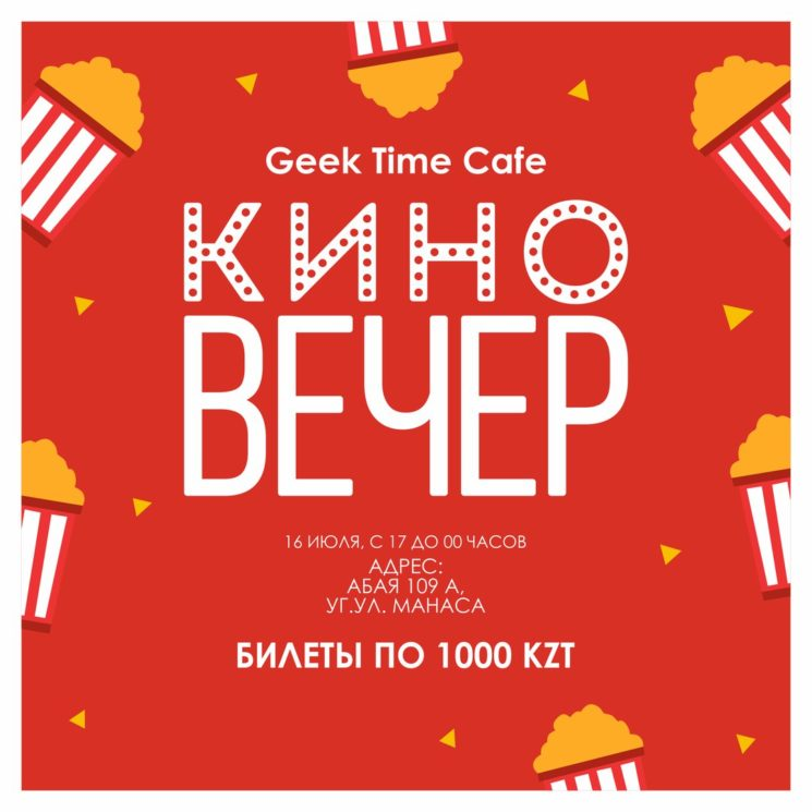 Кино Вечер в Geek Time Cafe