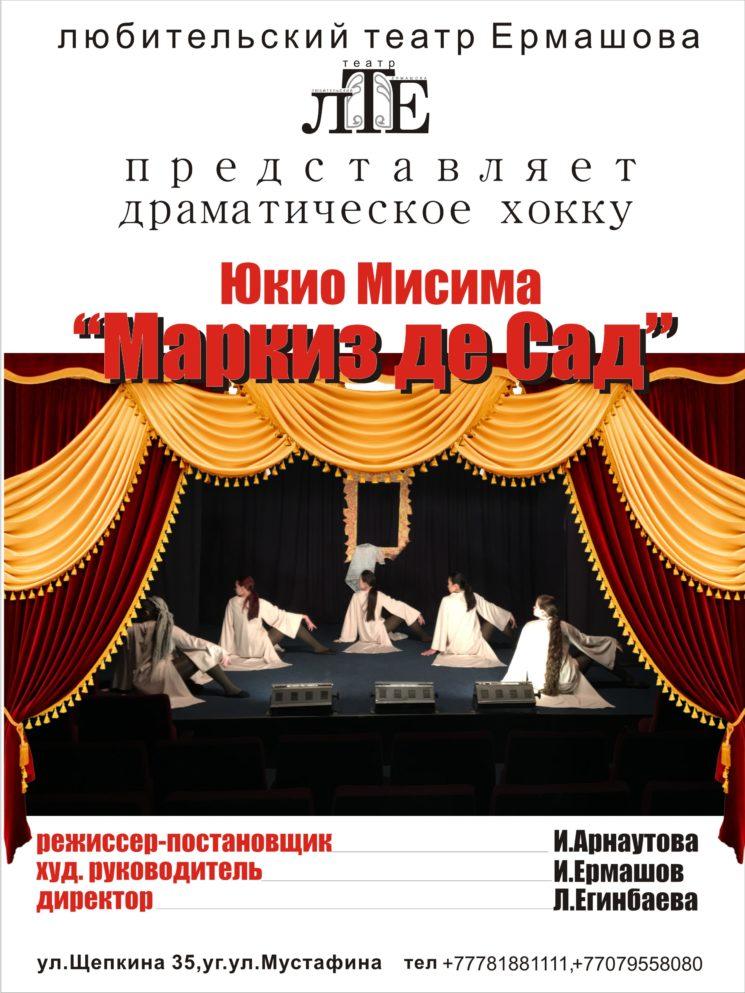 "Спектакль ""Маркиз Де Сад"""