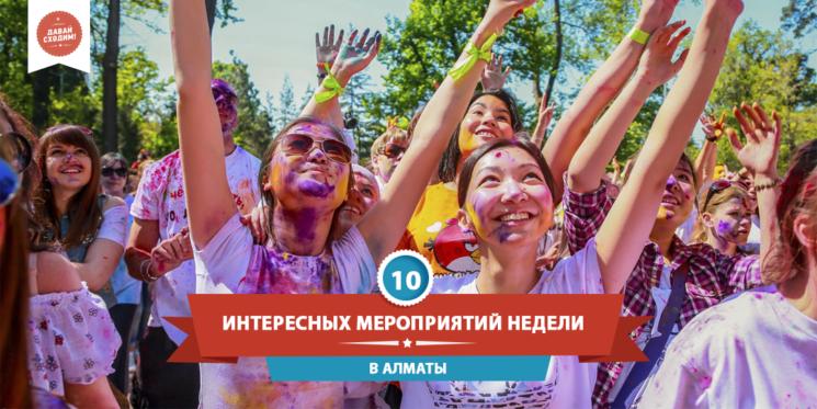10 интересных мероприятий недели (5 - 11 июня)