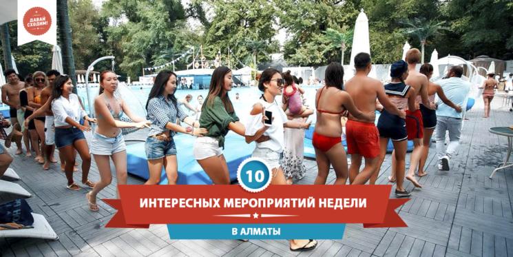 10 интересных мероприятий недели (31 июля - 6 августа)