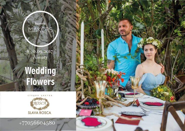 "Флористический семинар ""Wedding Flowers"""