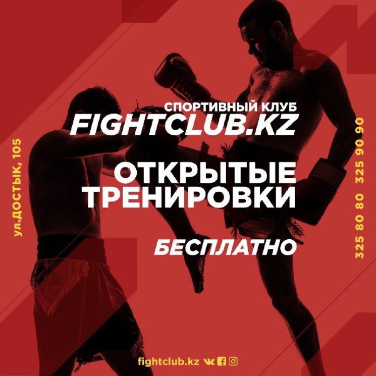 """Спортивный клуб """"Fightclub.kz"""""""