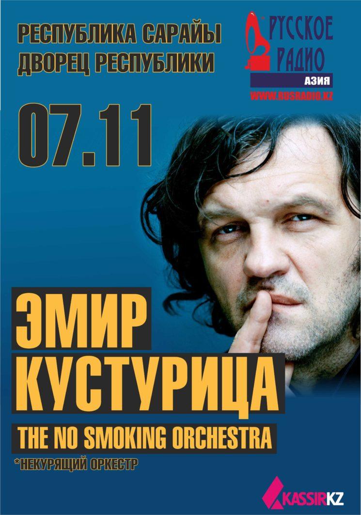 Впервые в Казахстане -Эмир Кустурица