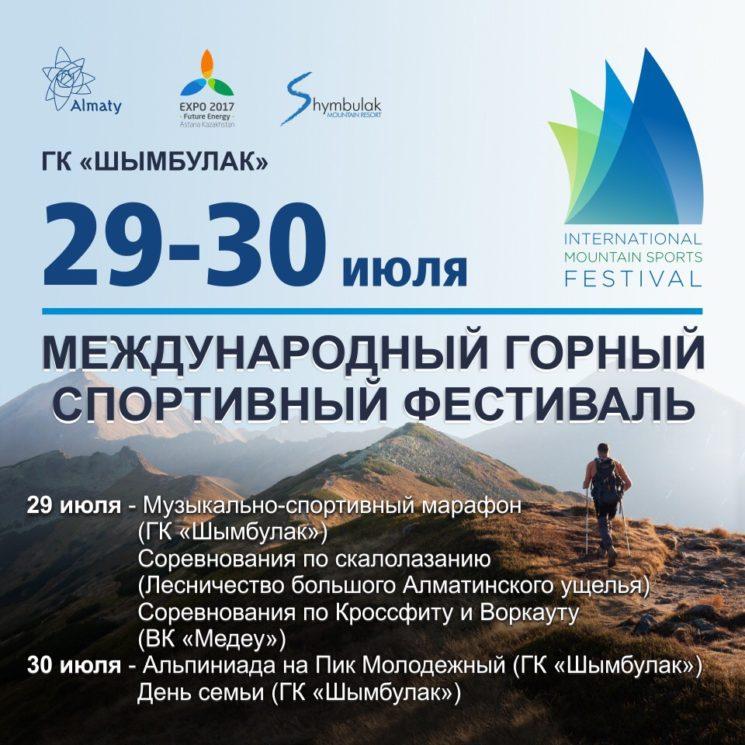Международный горный спортивный фестиваль