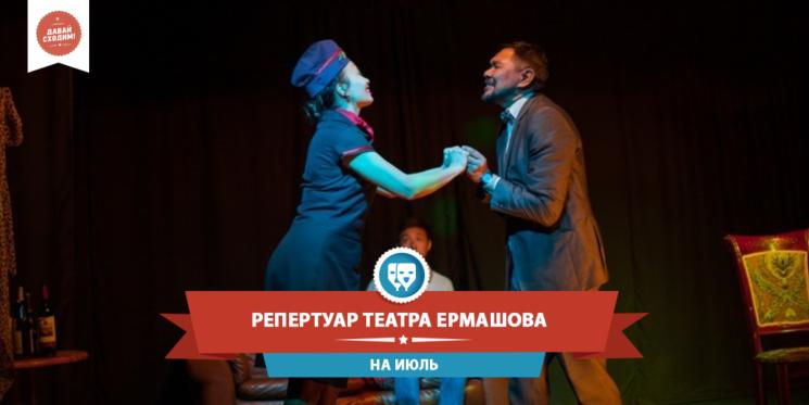 Репертуар Любительского Театра Ермашова на июль