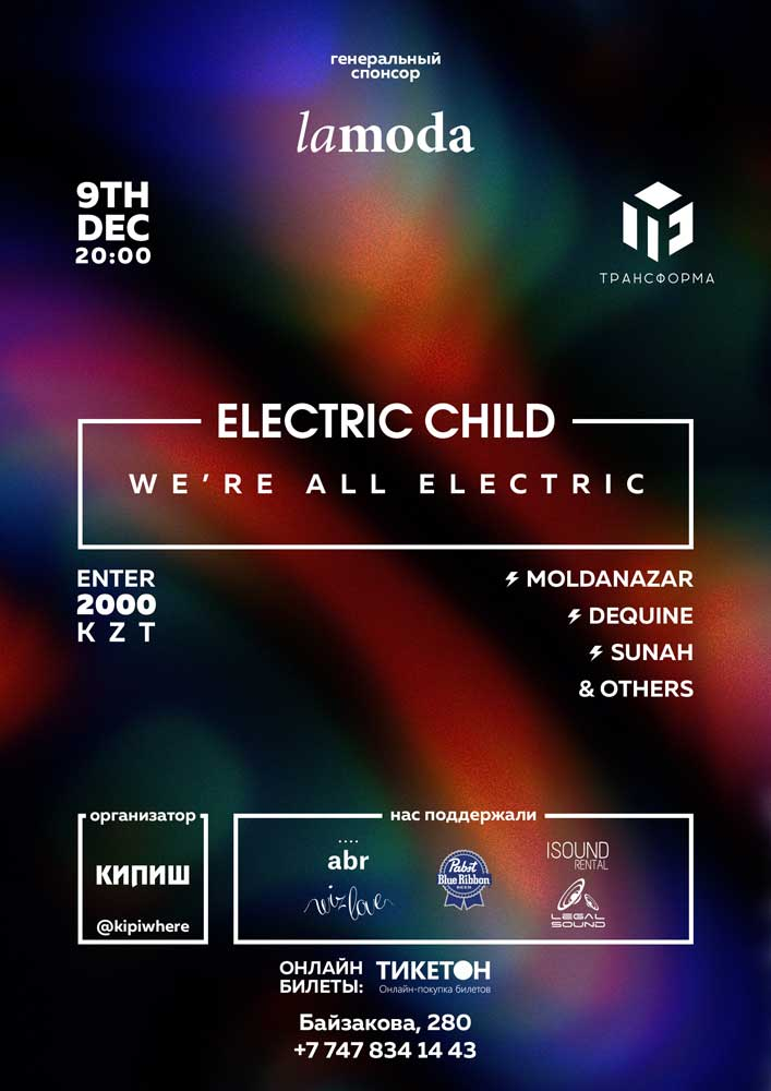 Electric Child в Алматы