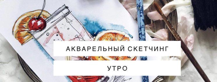 "Курс ""Акварельный скетчинг"" Утро"