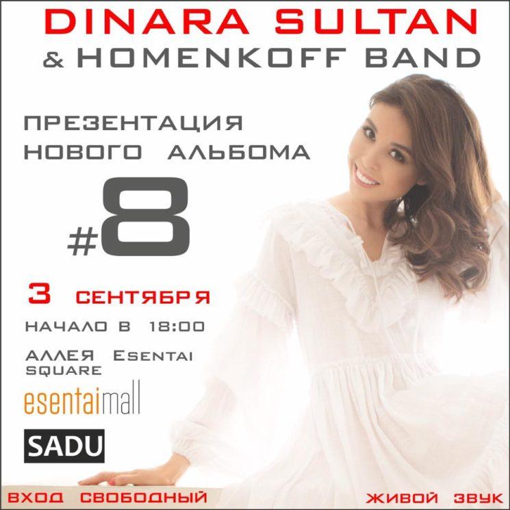 Презентация нового альбома Динары Султан #8