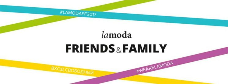 Фестиваль Friends&Family 2017