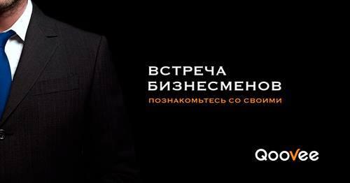 Встреча бизнеса Казахстана