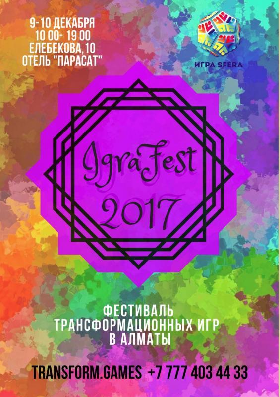Фестиваль развивающих игр «Играfest»