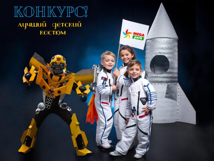 Конкурс на лучший космический костюм