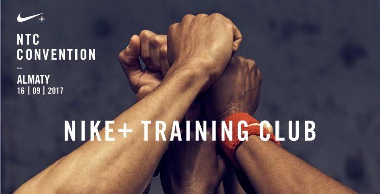 Конвенция Nike Training Club