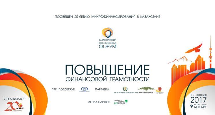 Казахстанский микрофинансовый форум