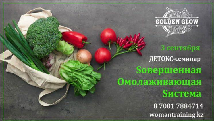 "Sовершенная Oмолаживающая Sистема"""