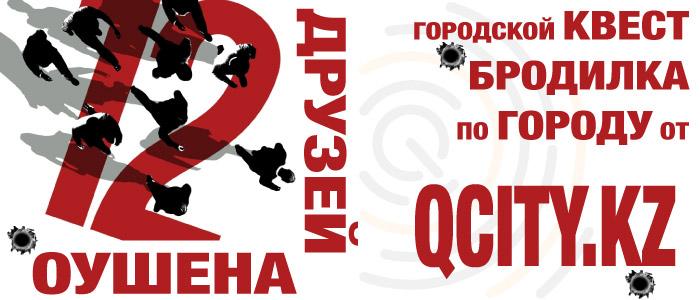 """Городской квест-бродилка """"12 Друзей Оушена"""""""