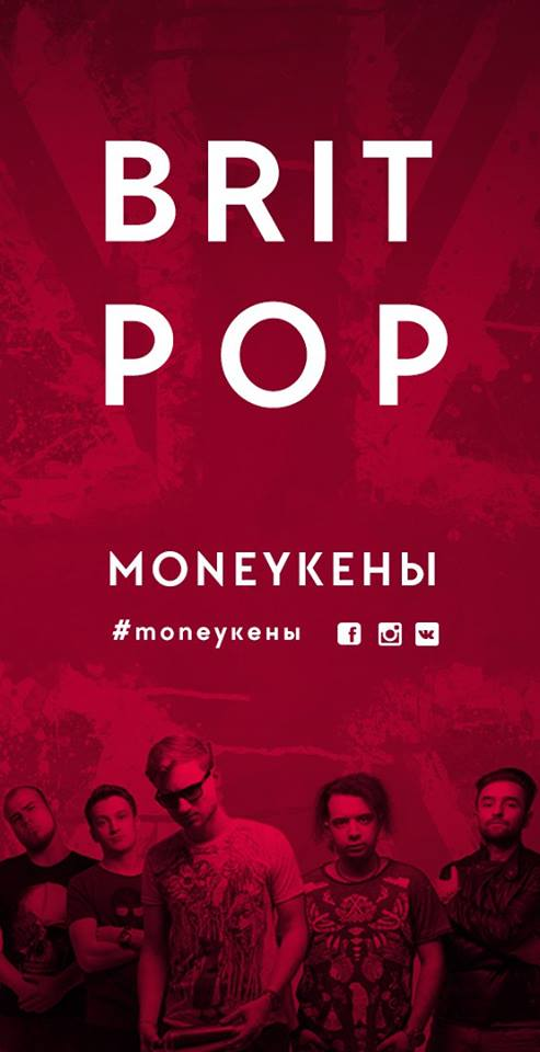 """Группа """"Moneyкены"""""""