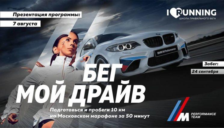 """Презентация программы """"Набери скорость с BMW!"""""""