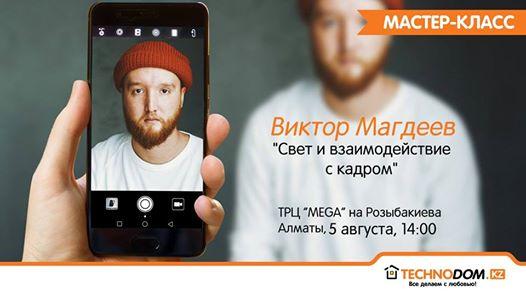 Мастер класс от Виктора Магдеева