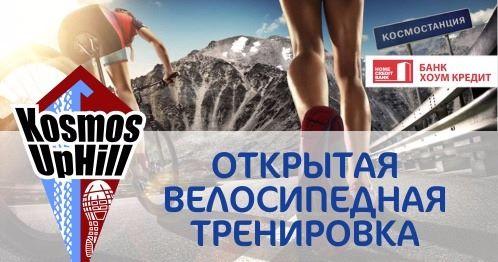 II-ая Открытая вело тренировка к Home Credit Kosmos UpHill