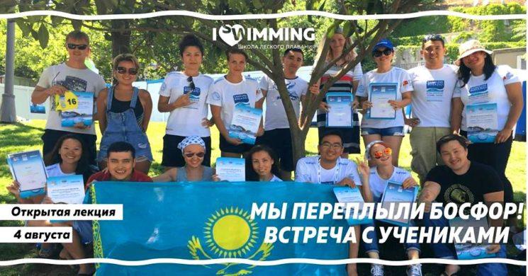 Встреча с учениками школы I Love Swimming KZ