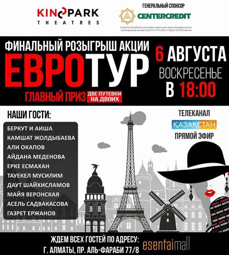 "Финальный Розыгрыш Акции ""Kinopark Евротур"""