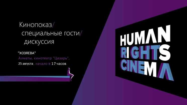 Human Rights Cinema