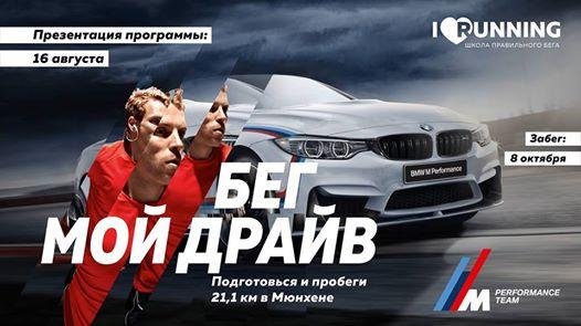 "Презентация программы ""Полумарафон в Мюнхене"" 21 км с BMW!"""