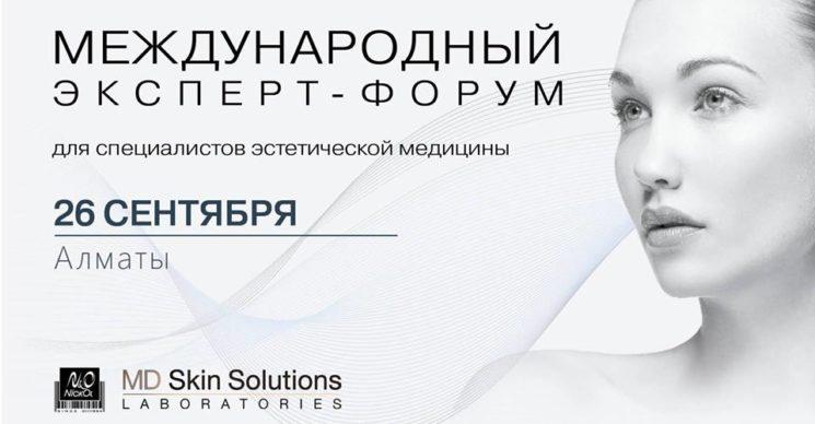 Международный Форум для специалистов эстетической медицины