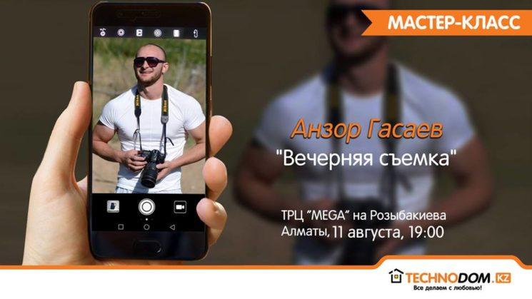 Мастер-класс с Анзором Гасаевым