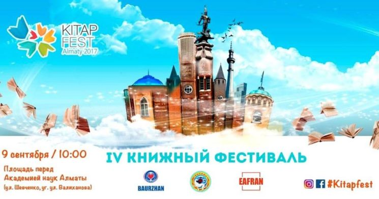 "IV Книжный фестиваль ""Kitapfest"""