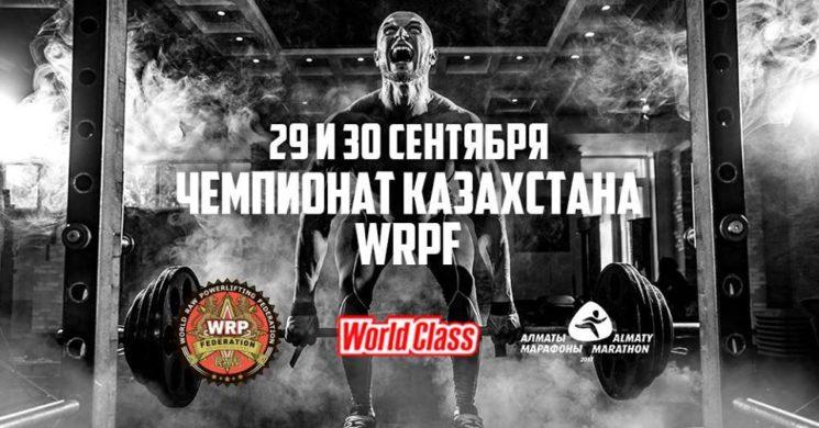 Чемпионат Казахстана WPRF среди любителей
