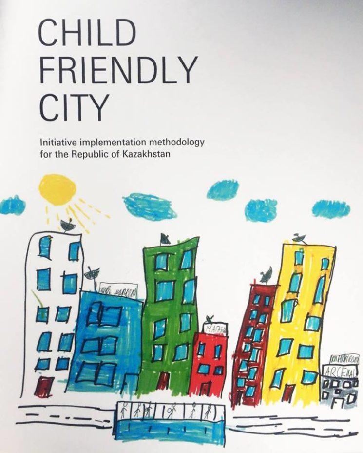 Развитие дружественной к детям среды в контексте урбанизации