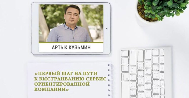 Сервис-завтрак #4 с Артыком Кузьминым